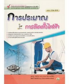 การประมาณการติดตั้งไฟฟ้า
