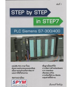 Step by Step in Step 7 (PLC Siemens S7-300/400) เล่ม 1-2