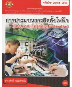 การประมาณการติดตั้งไฟฟ้า รหัสวิชา 20104-2010