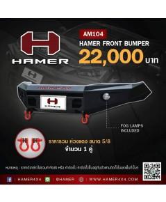 กันชนหน้า Hamer AM104