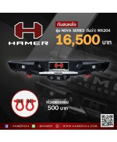 กันชนท้าย Hamer MX204