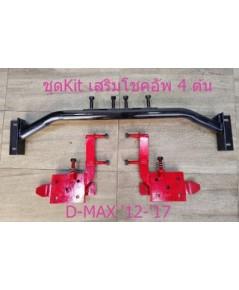 ชุดเสริมโชคอัพ4ต้น ISUZU D-MAX \'12-\'17