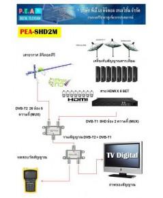 ชุด DIY 8HD2M (8HD TO 2DVB T)0846529479