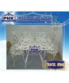 PNK.846 ชุดสนามอัลลอย 4 ที่นั่ง **ลายมณีเพชร** (สีขาวมุก เมทาลิค)