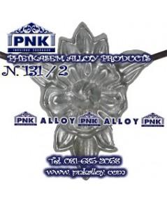 N.131/2 ดอกไม้ อัลลอยด์หล่อ (เหล็กข้าง)