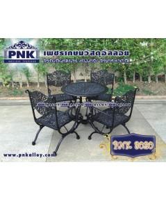 PNK.8020 ชุดสนามอัลลอย **ลายชัยณรงค์ โต๊ะกลม 4 ที่นั่ง** สีดำด้านอะคลีลิค-อัลลอย (เคลือบไฮกรอสด้าน)