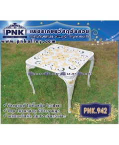 PNK.942 โต๊ะอัลลอยเหลี่ยม