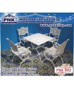 PNK.802 ชุดสนามอัลลอย **ลายชัยณรงค์ 4 ที่นั่ง** (สีขาว)