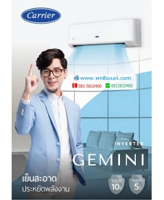 แอร์แคเรียร์ GEMINI INVERTER รุ่น 42TEVGV013/38TEVGB013 (2018)