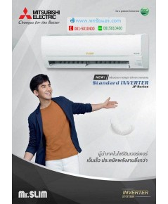แอร์Mitsubishi Inverter JP Series รุ่น MSY-JP09VF