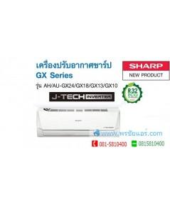 แอร์ชาร์ป Standard Inverter AH/AU-GX13 (R32) แอร์ใหม่2018