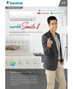 แอร์Daikin Inverter Super Smile II รุ่น FTKC24TV2S (2019)