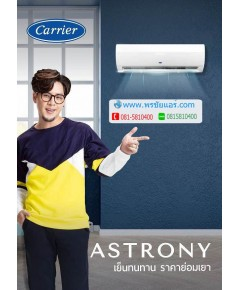 แอร์ Carrier ASTRONY รุ่น 42AAF013 (R32) 2019