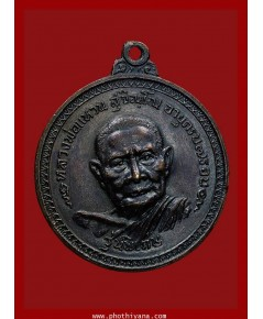เหรียญหลวงปู่แหวน ปี ๒๕๑๗  เจดีย์หลวง