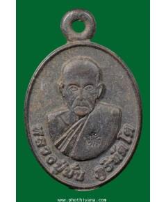 เหรียญหล่อหลวงปู่มั่น ภูริทัตโต รุ่นแรก