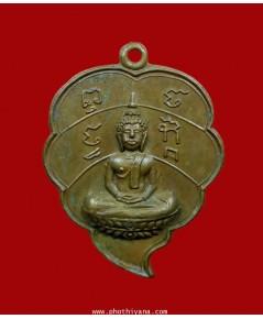 โพธิจักร หลวงพ่อพระงาม ปี2500