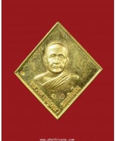 เหรียญทองคำหลวงตาบุญหนา โชคดี อายุ79ปี