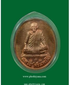 เหรียญรูปเหมือนรุ่นแรกหลวงปู่ศรี  เนื้อทองแดงผิวไฟ