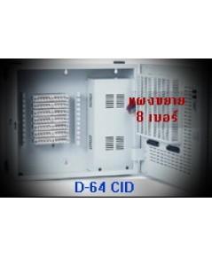 ตู้สาขาโทรศัพท์ FORTH D-64