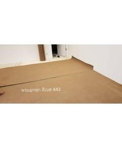พรมลูกฟูก สีเบส w449 กว้าง 2x25m พรมสีน้ำตาลปนดำ หรือครีมปนดำ