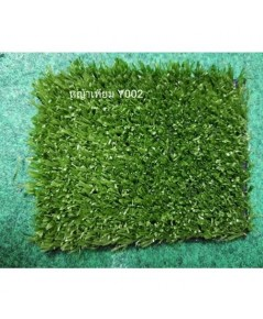หญ้าปลอม รุ่น Y002 ขนแน่น ขน10 มิล แบ่งขาย ตรม. ละ 250 บาท