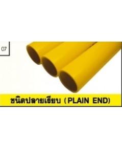 ท่อ PVC สีเหลือง(ช้าง),ฟ้า,ขาว,เทา