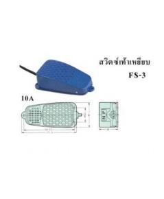 กดติด-ปล่อยดับ (Foot Switch)FS002