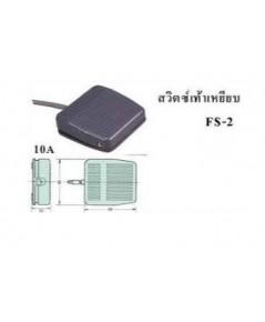 กดติด-ปล่อยดับ (Foot Switch)FS001