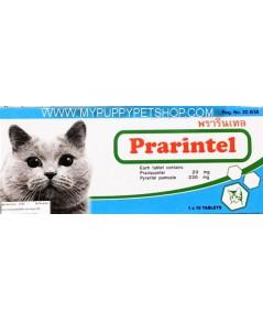 Prarintel Cat พรารินเทล ยาถ่ายพยาธิตัวกลมและพยาธิตัวตืด สำหรับแมวโดยเฉพาะ 10 เม็ด (ขายส่ง 12 กล่อง)