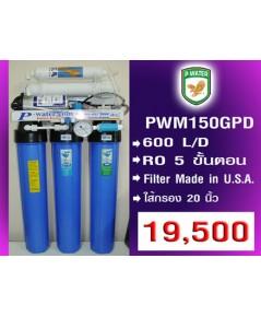 เครื่องกรองน้ำ RO150GPD (Filter Made in U.S.A.)