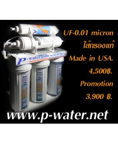 เครื่องกรองน้ำดื่ม UF-0.01 micron