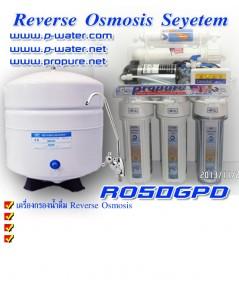 เครื่องกรองน้ำ RO-50GPD