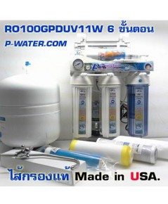 เครื่องกรองน้ำดื่ม PWS-RO75GPD UV 11 W (SUV)ระบบกรอง 6 ขั้นตอน