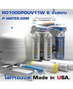 เครื่องกรองน้ำดื่ม PWS-RO50GPD UV 11 W (SUV)