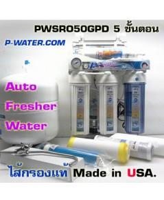 PWS50GPD(AFW)เครื่องกรองน้ำดื่มสะอาดบริสุทธื์พร้อมดื่ม