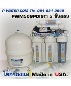 เครื่องกรองน้ำ RO PWM50GPD(ST)