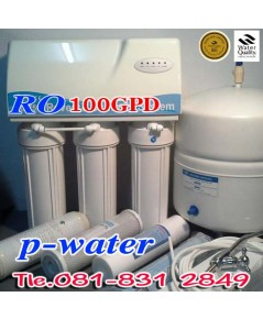เครื่องกรองน้ำดื่ม RO100GPD ระบบล้างไส้เมนเบรน อัตโนมัติ
