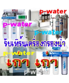 รับเเทิร์นเครื่องกรองน้ำ ทุกรุ่น ทุกยี่ห้อ ราคาสูง