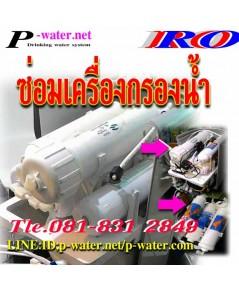 ซ่อมเครื่องกรองน้ำดื่ม RO ทุกรุ่น ทุกแบบ