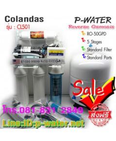 เครื่องกรองน้ำ อาร์ โอ Colandas รุ่น CL501
