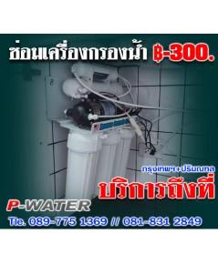 ซ่อมเครื่องกรองน้ำ Uni Pure 300 บาท