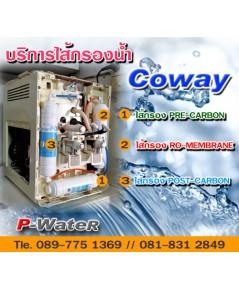 ไส้กรองน้ำ Coway