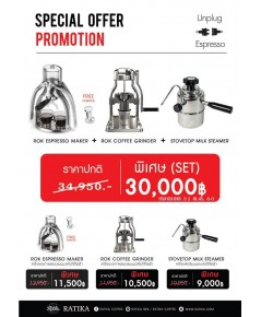 Promotion Set ROK ชุดเครื่องชงกาแฟไม่ใช้ไฟฟ้า Unplug Espresso