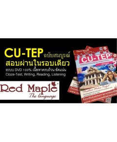 CU-TEP New 80UP Full Course