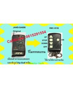 JANS_SA-606 รีโมทประตูม้วน