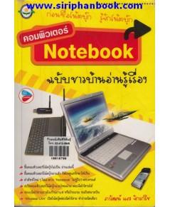 คอมพิวเตอร์ Notebook (ฉบับชาวบ้านอ่านรู้เรื่อง)