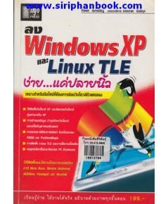 ลงWindow XP และLinux TLE ง่ายแค่ปลายนิ้ว