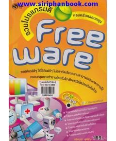 รวมโปรแกรมดี Free Ware