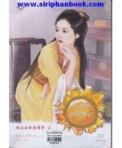 กลรักดอกท้อ เล่ม01-02 (จบ)