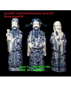ฮกลกซิ่วกังไสลายคราม งานเก่าปีกหมวกถอดได้ สูง 21 นิ้ว